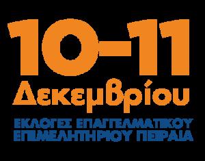10-11 Δεκεμβρίου Εκλογές Επαγγελματικού Επιμελητηρίου Πειραιά