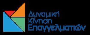 Δυναμική Κίνηση Επαγγελματιών Πειραιά Logo