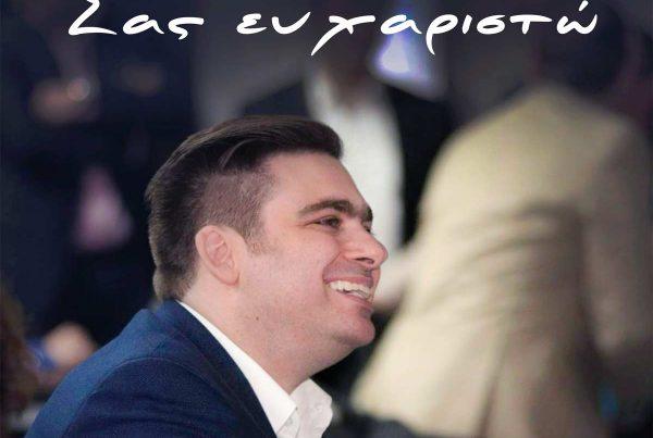 voutsinas-euxaristo